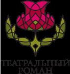 Премия «Театральный роман»