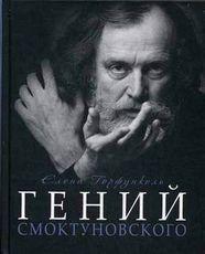 Смоктуновский