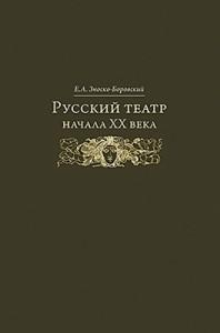 Евгений Зноско-Боровский. РУССКИЙ ТЕАТР НАЧАЛА XX ВЕКА