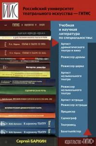 РОССИЙСКИЙ УНИВЕРСИТЕТ ТЕАТРАЛЬНОГО ИСКУССТВА-ГИТИС