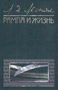 Leonid_Leonidov_—_Rampa_i_zhizn