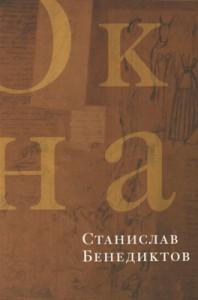 Станислав Бенедиктов. «ОКНА». КНИГА-АЛЬБОМ