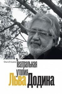 Ольга Егошина. ТЕАТРАЛЬНАЯ УТОПИЯ ЛЬВА ДОДИНА
