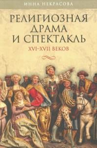 Инна Некрасова. РЕЛИГИОЗНАЯ ДРАМА И СПЕКТАКЛЬ XVI – XVII ВЕКОВ