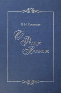 Людмила Старикова. О ФЁДОРЕ ВОЛКОВЕ. В ПОИСКАХ ИСТИНЫ, 1729-1763