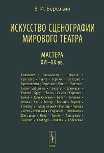 Берёзкин В.И. ИСКУССТВО СЦЕНОГРАФИИ МИРОВОГО ТЕАТРА: ТОМ 3. МАСТЕРА XVI-XX ВЕКОВ. М.: Editorial URSS, 2016. – 296 c.